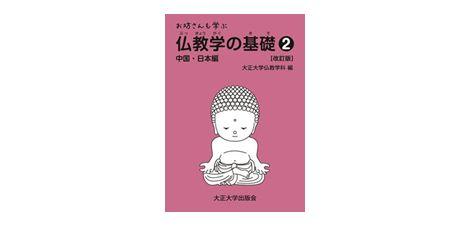 お坊さんも学ぶ仏教学の基礎② 中国・日本編