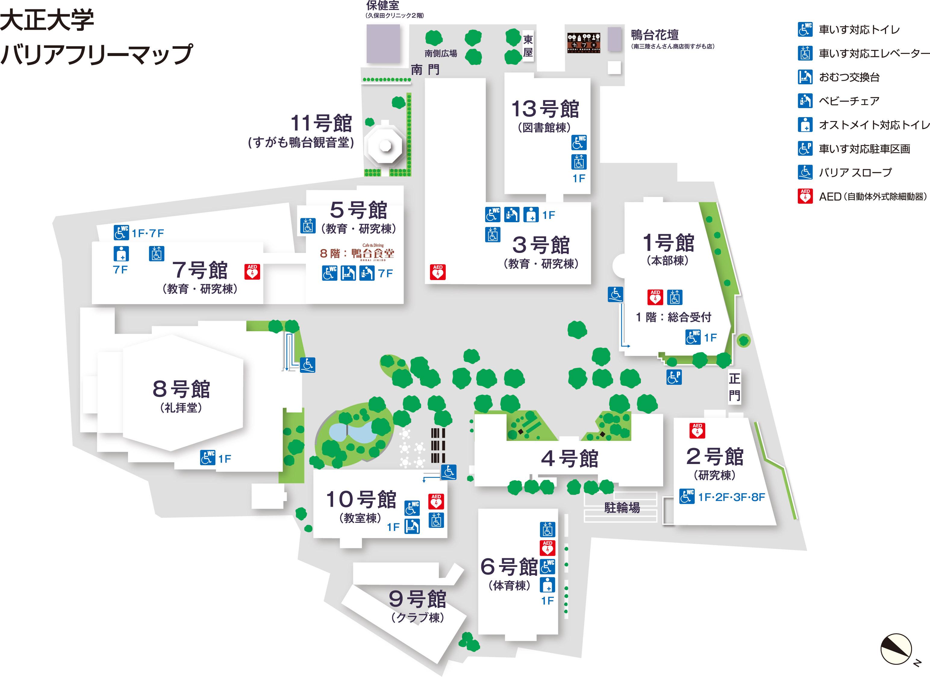 大正大学バリアフリーマップ