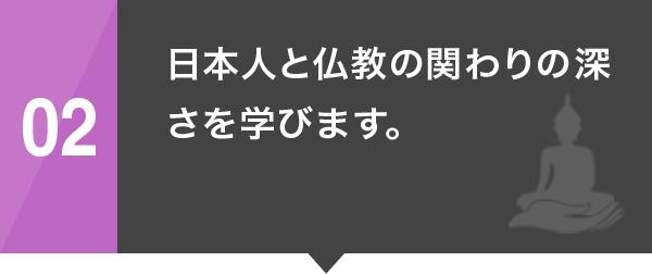 02 日本人と仏教の関わりの深さを学びます。