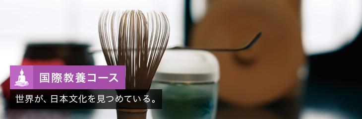 国際教養コース 世界が、日本文化を見つめている。