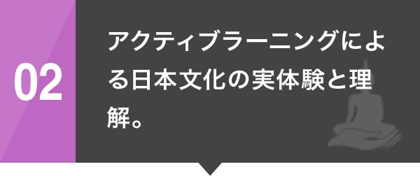 02 アクティブラーニングによる日本文化の実体験と理解。