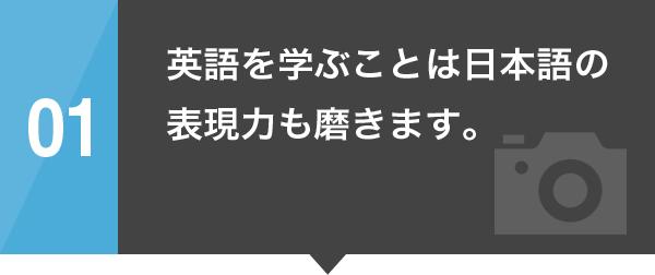 01 英語を学ぶことは日本語の表現力も磨きます。