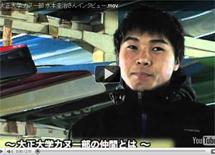 水本圭治さん(カヌー部・人間学部人間科学科[平成22年度卒業])