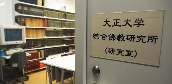 綜合仏教研究所