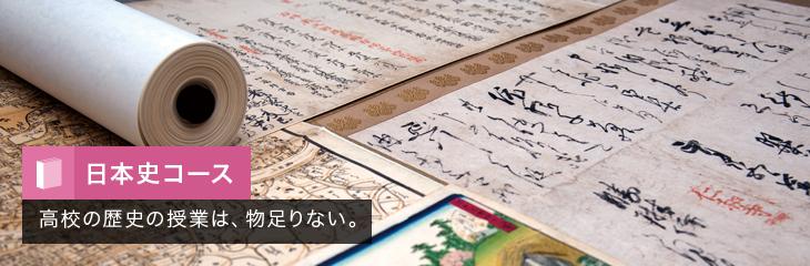 日本史コース 高校の歴史の授業は、物足りない。