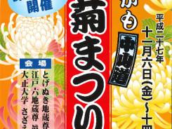 thumbnail of 菊まつりチラシ