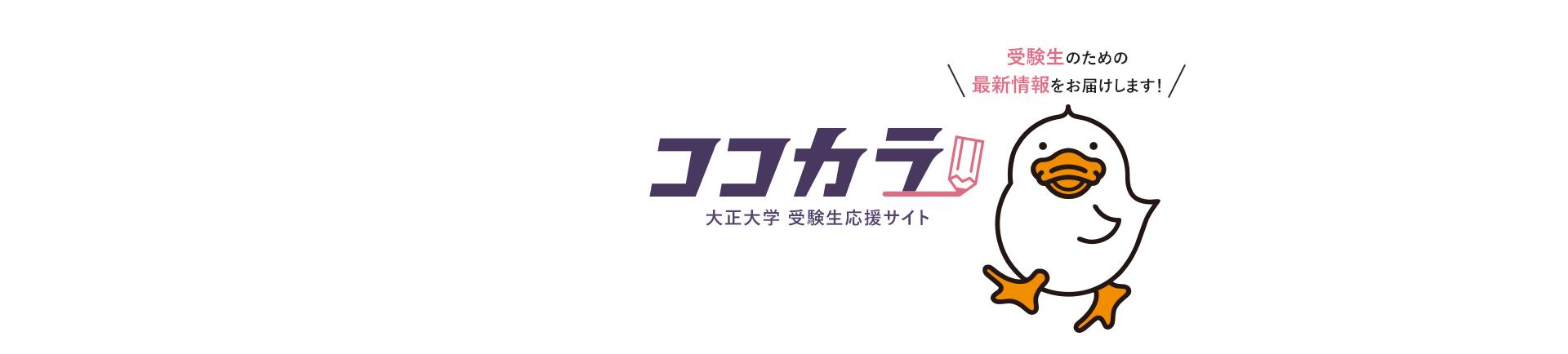 入試情報満載!!