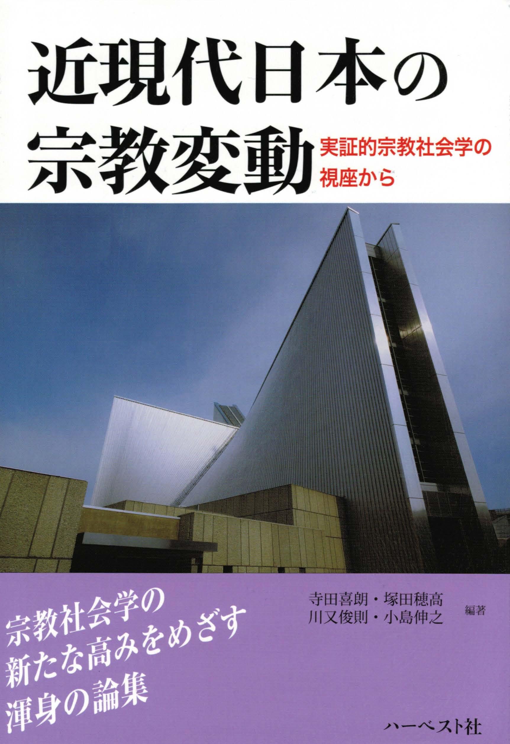 『近現代日本の宗教変動』:表紙(帯付き)[1]