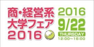 fair2016