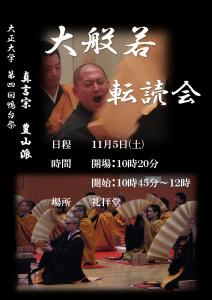 thumbnail of 大般若 β