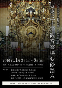 【最新版】坂東三十三観音霊場お砂踏み