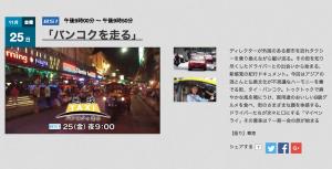 地球タクシー2