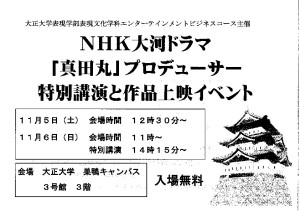 thumbnail of 真田丸 チラシ