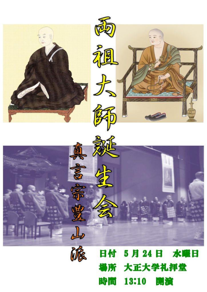 両祖大師誕生会 完成版  豊山左下のサムネイル