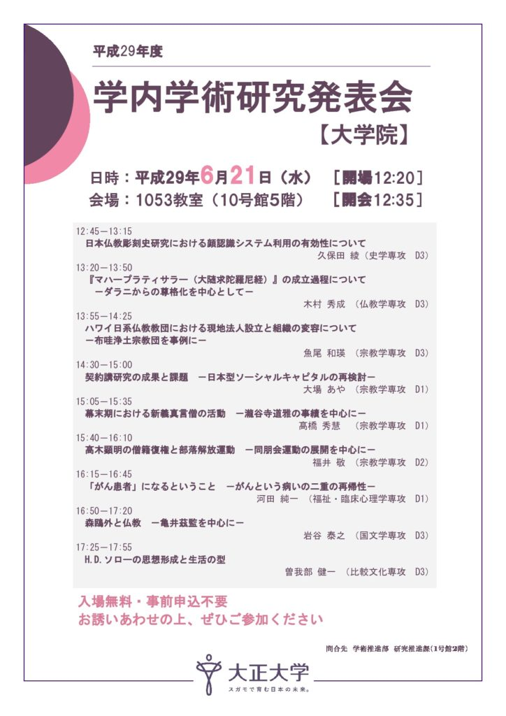 学内学術研究発表会【大学院生】のサムネイル