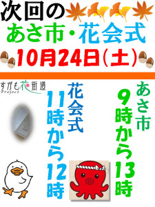 thumbnail of 拡大ポスター9月(8月は行わない旨入れる)