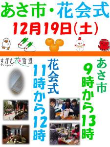 thumbnail of 拡大ポスター12_1