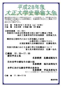 thumbnail of 史学会大会ポスター