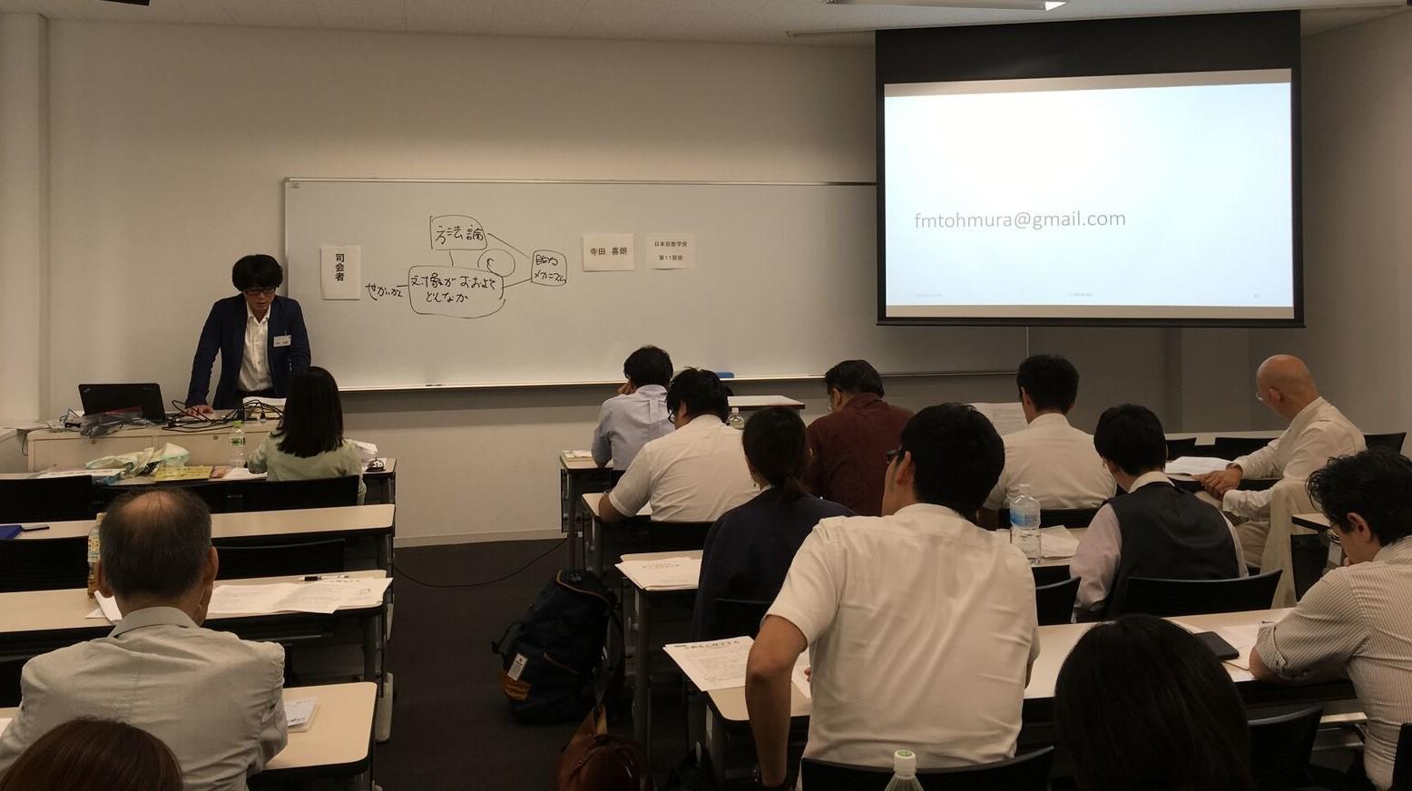 日本宗教学会