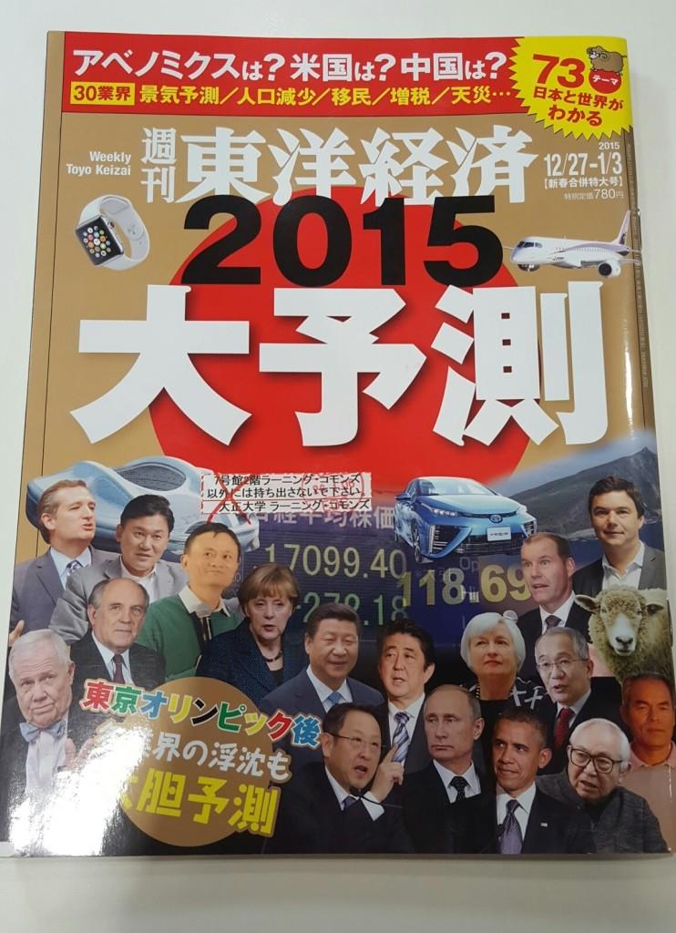 東洋経済2015予測