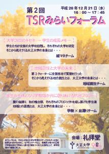 thumbnail of 第2回TSRみらいフォーラムポスター(161128)