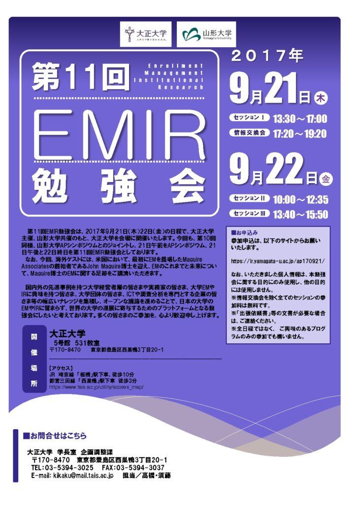 第11回EMIR勉強会チラシのサムネイル