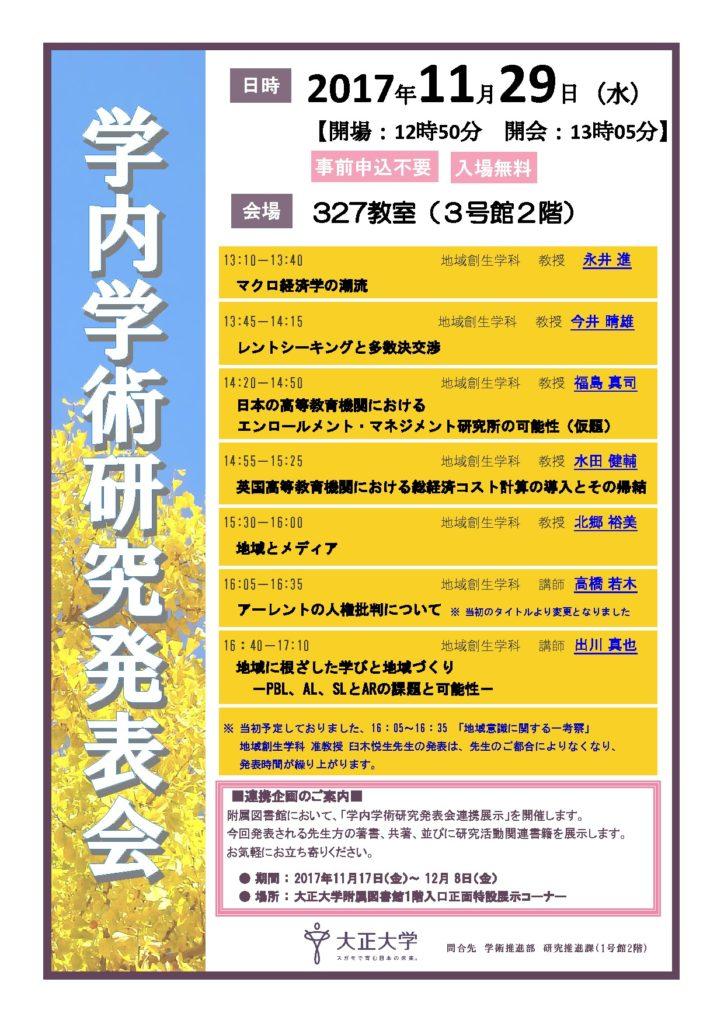 【最新版 11月27日変更】ポスターのサムネイル