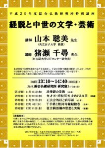山本先生・猪瀬先生 講座日程表のサムネイル