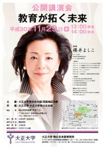 2018.10.29(月)櫻井よしこ氏 講演会(チラシ) のサムネイル