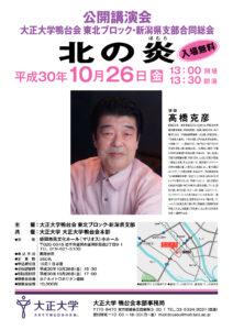 2018.10.26(金)高橋克彦 公開講演会のサムネイル
