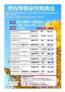 ④ 学術研究発表会広報用資料(2018.11.28開催)山中先生変更後のサムネイル