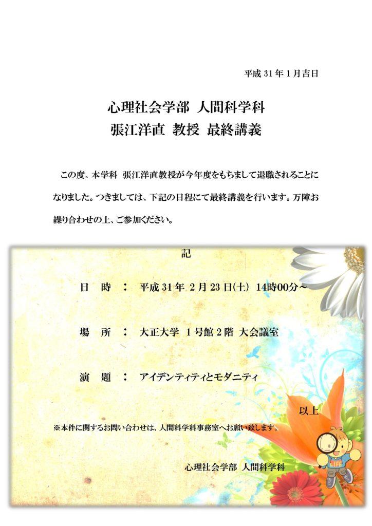 【確定版】張江先生ポスター 最終確定版のサムネイル