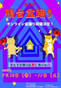 鴨台盆踊り2020日程ポスター