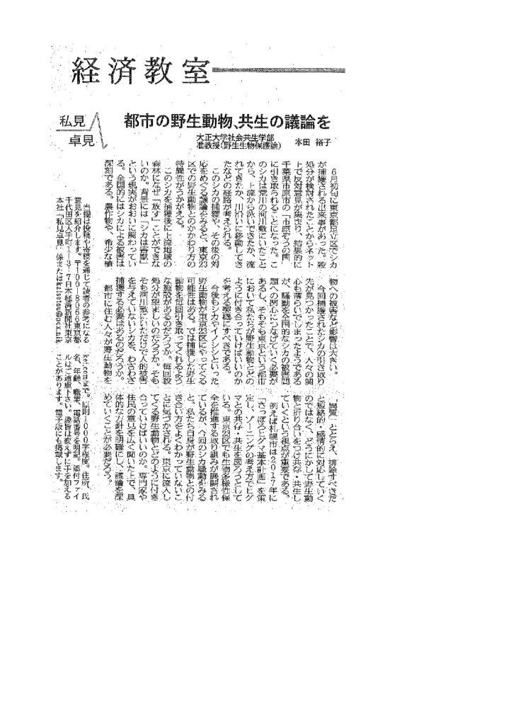 7月16日日経新聞 本田先生執筆記事のサムネイル