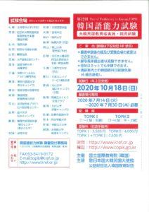 韓国語能力試験のサムネイル