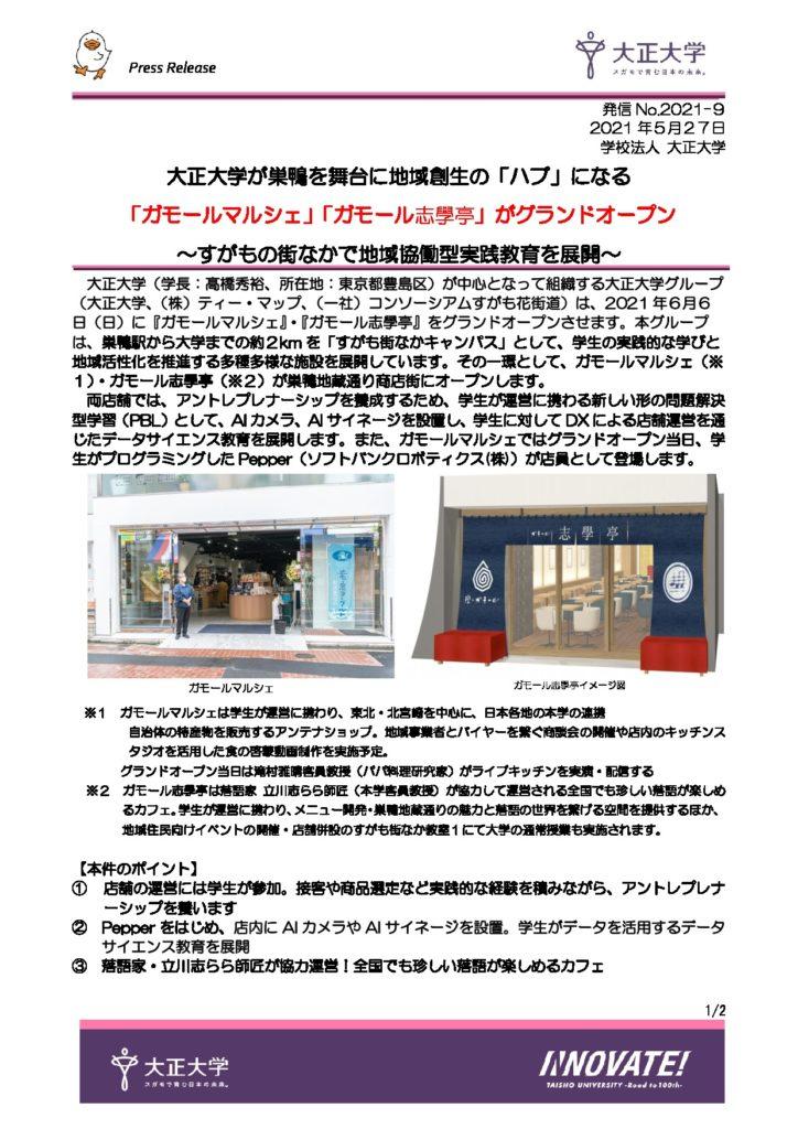 カメラ 巣鴨 ライブ 東京都のライブカメラ