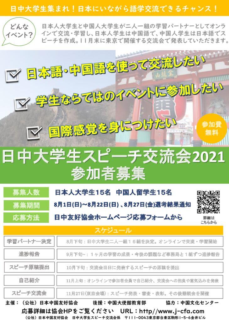 「日中大学生スピーチ交流会」日本語ポスターのサムネイル