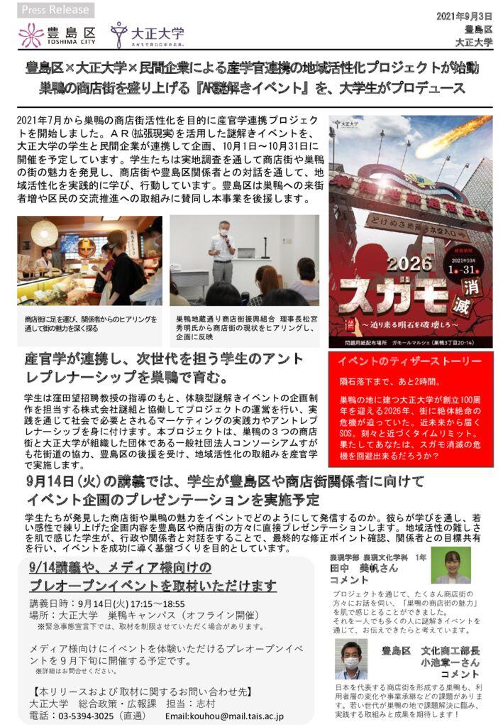大学HPにて公開【豊島区・大正大学】20210903_プレスリリース_巣鴨AR謎解きイベントのサムネイル