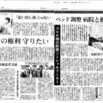 東京新聞のサムネイル