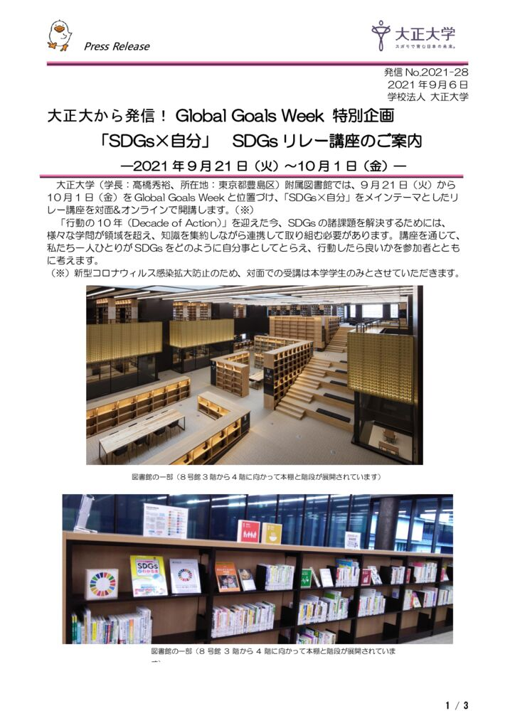 2021-28_SDGs図書館0831_0902図書館修正版_0903写真差替後_総合加筆のサムネイル
